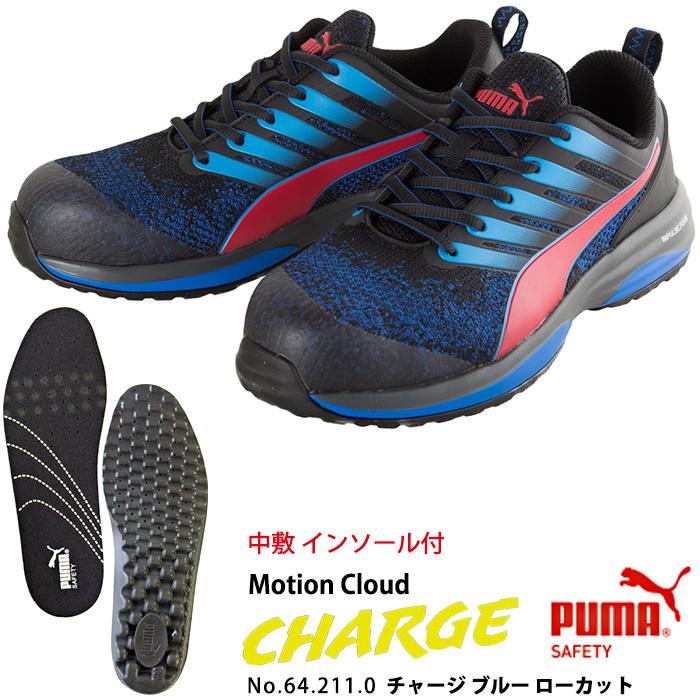 2020年モデル 安全靴 作業靴 チャージ 26.5cm ブルー ローカット 中敷き インソール付きセット PUMA プーマ スニーカー 驚きの値段 64.211.020.450.0 ウォーキングシューズ セーフティーシューズ 先芯入り メンズ 安全シューズ ワーキングシューズ 送料無料 モーションクラウド CHARGE