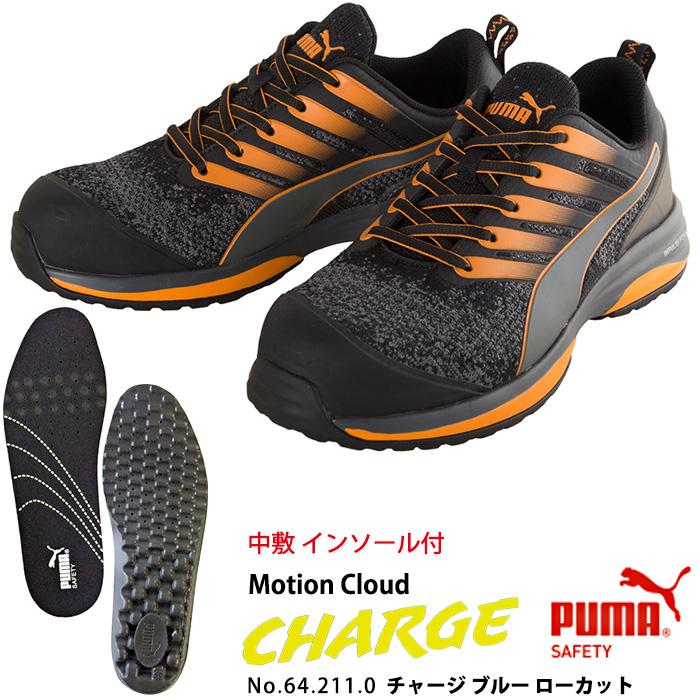 2020年モデル 安全靴 作業靴 チャージ 28.0cm オレンジ ローカット 中敷き インソール付きセット PUMA プーマ モーションクラウド 先芯入りスニーカー 64.210.020.450.0 スニーカー ワーキングシューズ メンズ セーフティーシューズ 安全シューズ 卓抜 CHARGE 作業用 タイムセール