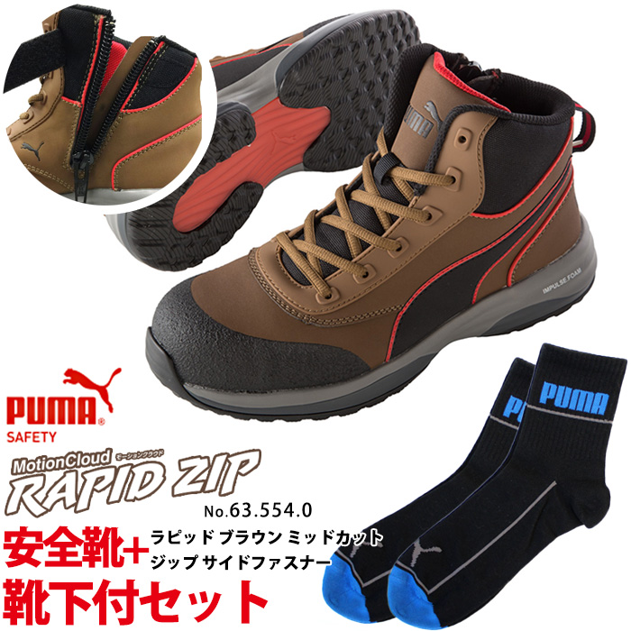 SALE 2021モデル 最新作 安全靴 作業靴 ラピッド 25.0cm ブラウン ジップ ミッドカット PUMA ソックス 送料無料カード決済可能 RAPID スニーカー 先芯 モーションクラウド セーフティーシューズ 63.554.0 プーマ 作業用 靴下付きセット 安全シューズ ワーキングシューズ
