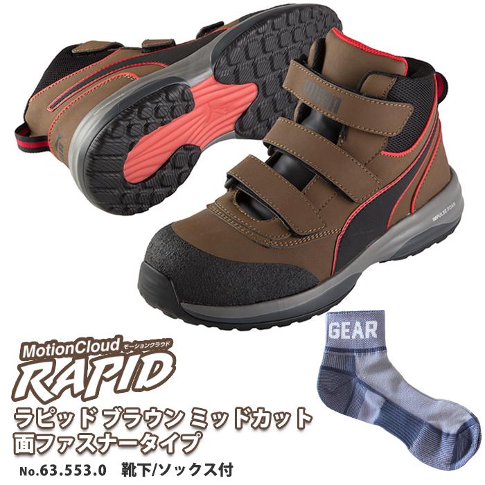 安全靴 作業靴 ラピッド 25.5cm ブラウン 面ファスナー ミッドカット マジックテープ PUMA ソックス 靴下付きセット 35%OFF プーマ 63.553.0 モーションクラウド ワーキングシューズ ベルクロ 2021モデル RAPID 最新作 作業用 デポー 先芯 スニーカー 安全シューズ