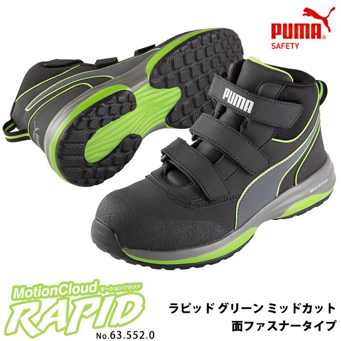 安全靴 作業靴 ラピッド 25.5cm グリーン 面ファスナー ミッドカット マジックテープ PUMA プーマ 63.552.0 2021モデル 特別セール品 ベルクロシューズ 人気激安 作業用 最新作 ワーキングシューズ モーションクラウド 安全シューズ スニーカー RAPID 先芯入り