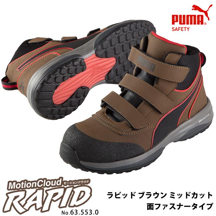 安全靴 作業靴 ラピッド 25.0cm ブラウン 面ファスナー ミッドカット マジックテープ PUMA プーマ 63.553.0 作業用 送料無料お手入れ要らず 最新作 安全シューズ ワーキングシューズ 2021モデル 先芯入り 日本正規代理店品 ベルクロシューズ モーションクラウド スニーカー RAPID