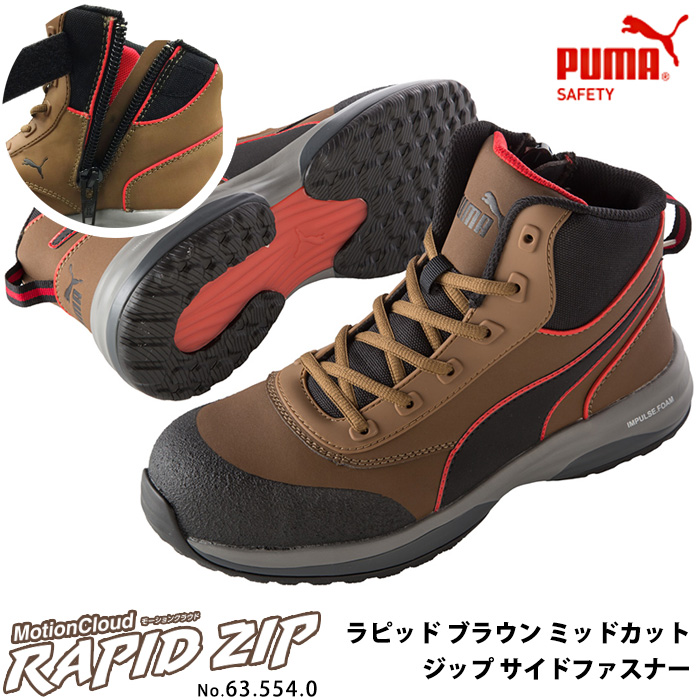 2021モデル 最新作 安全靴 作業靴 ラピッド 25.5cm ブラウン ジップ ミッドカット PUMA プーマ 至高 モーションクラウド 安全シューズ セーフティーシューズ 先芯入りスニーカー スニーカー 作業用 メンズ RAPID 63.554.0 新品 ワーキングシューズ