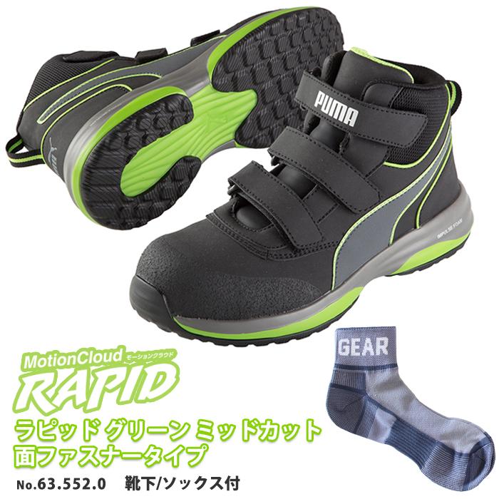 安全靴 作業靴 ラピッド 27.0cm グリーン 面ファスナー ミッドカット マジックテープ セール特価 PUMA ソックス 靴下付きセット プーマ ワーキングシューズ 2021モデル ベルクロ モーションクラウド スニーカー 作業用 63.552.0 RAPID 先芯 与え 最新作 安全シューズ