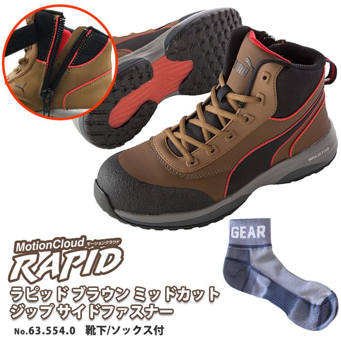 2021モデル 最新作 安全靴 作業靴 ラピッド 25.5cm ブラウン ジップ ミッドカット PUMA ソックス トラスト 63.554.0 先芯 今だけ限定15%OFFクーポン発行中 安全シューズ ワーキングシューズ 靴下付きセット スニーカー プーマ 作業用 セーフティーシューズ モーションクラウド RAPID