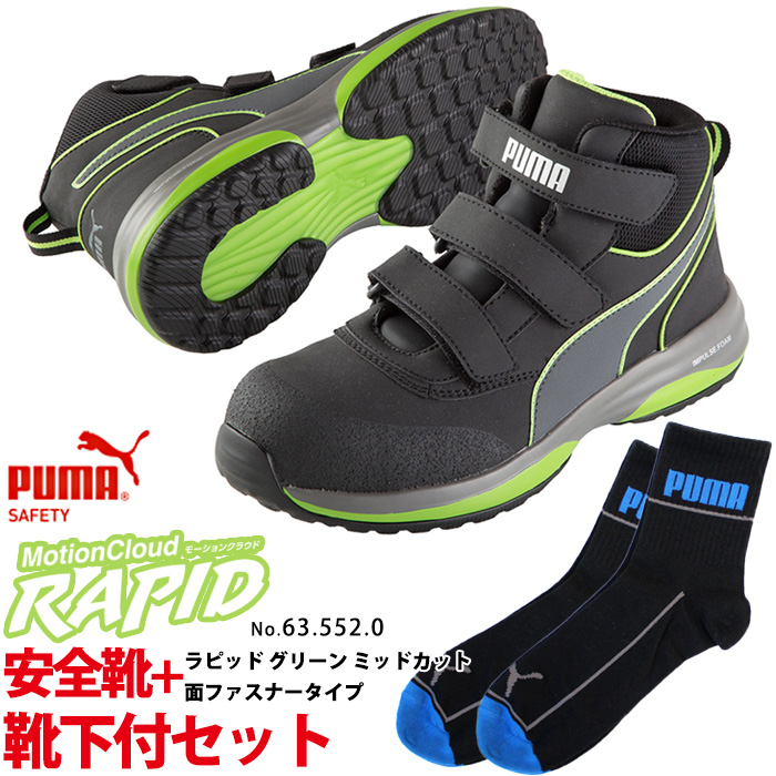 安全靴 作業靴 ラピッド 25.5cm グリーン 面ファスナー ミッドカット マジックテープ PUMA ソックス 靴下付きセット おすすめ ふるさと割 プーマ モーションクラウド 2021モデル 先芯 ベルクロ 安全シューズ スニーカー 作業用 63.552.0 RAPID 最新作 ワーキングシューズ