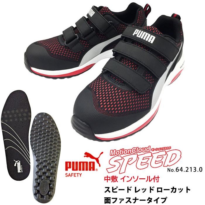 安全靴 作業靴 スピード メーカー在庫限り品 28.0cm レッド 面ファスナー ローカット マジックテープ 中敷き インソール付きセット PUMA 税込 プーマ ワーキングシューズ 安全シューズ スニーカー 64.213.020.450.0 先芯入り 作業用 2021モデル ベルクロ モーションクラウド SPEED 最新作