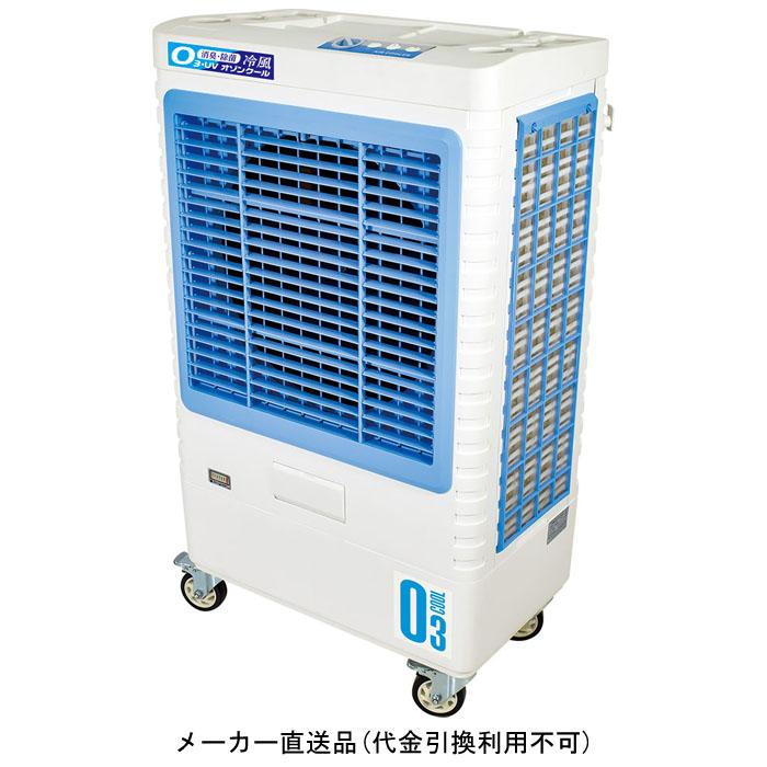 大注目 大型気化式冷風加湿機 オゾーン300 メーカー直送  メーカー直送  日動 CF-300N-OZ (オゾン 除菌 消臭 感染症 衛生), エッチングファクトリーハマ 2a2e1c2e