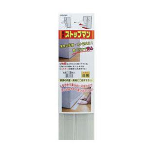 家具ストップマン 透明 600mm 情熱セール スピード対応 全国送料無料 SMZ 2本袋入