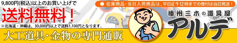 大工道具・金物の専門通販アルデ:金物の産地、播州三木の道具通販店です。