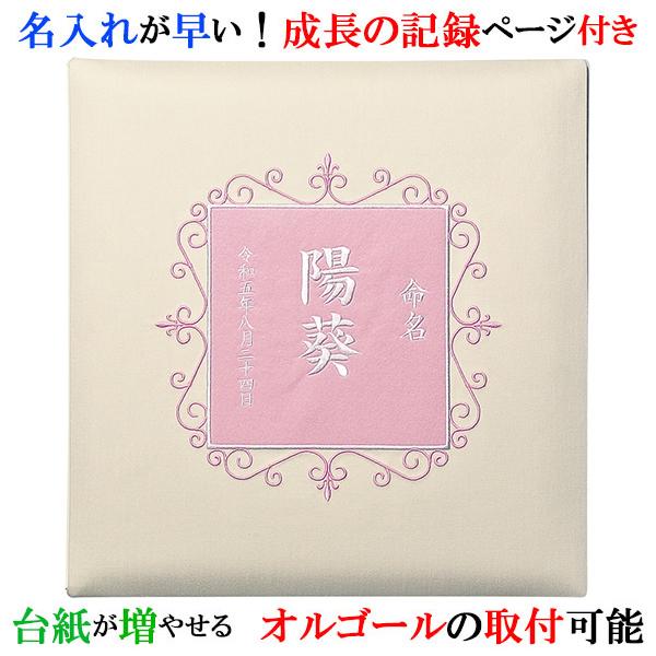 アルバム 名入れ ベビー 名入れアルバム 名前入りアルバム フォトアルバム 出産祝い 刺繍で赤ちゃんの名前入り 台紙が増やせる オルゴール付きも可 【304-100】命名 ピンク
