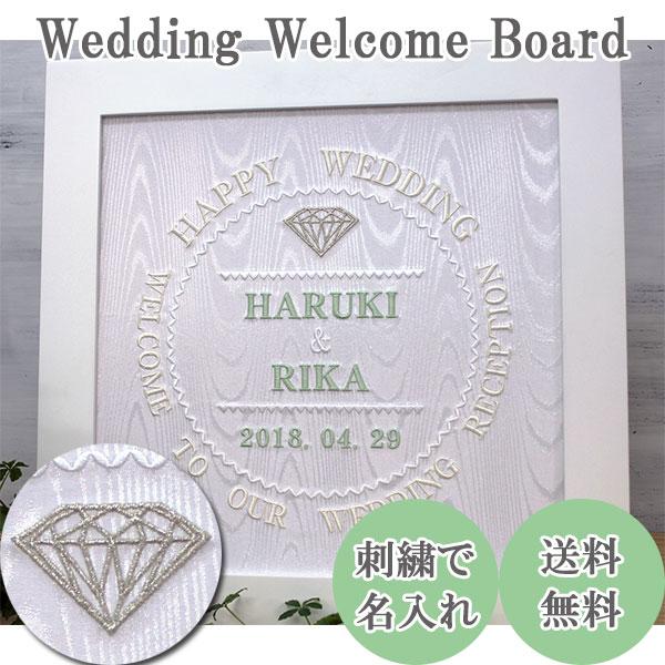 フォトフレームとしても使えます イーゼル代わりのスタンド付き ウェルカムボード ウエルカムボード ウェディング frame-007 白 ブライダル 信用 ハイクオリティ 刺繍で名前入り 結婚