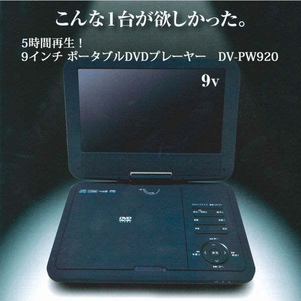 ポータブル DVDプレーヤー 9型 車載用 最大5時間再生 DV-PW920