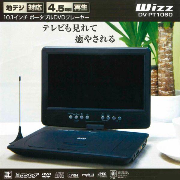 ポータブル DVDプレーヤー 10.1インチ 地デジ対応 車載用 最大4.5時間連続再生 DV-PT1060【送料無料】
