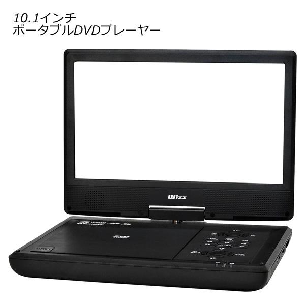 Wizz ポータブル DVDプレーヤー 10.1インチ Bluetooth搭載 ワイヤレス 車載用バッグ付属 WPD-S1020