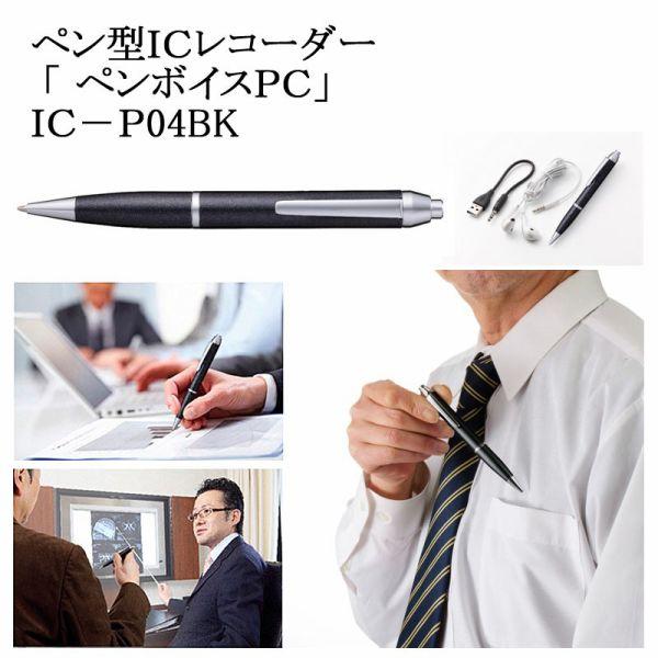 ペン型 ICレコーダー ボイスレコーダー ペンボイスPC 4G 会議 講義 簡単 かんたん オクタ イヤホン付 IC-P04BK メタルブラック