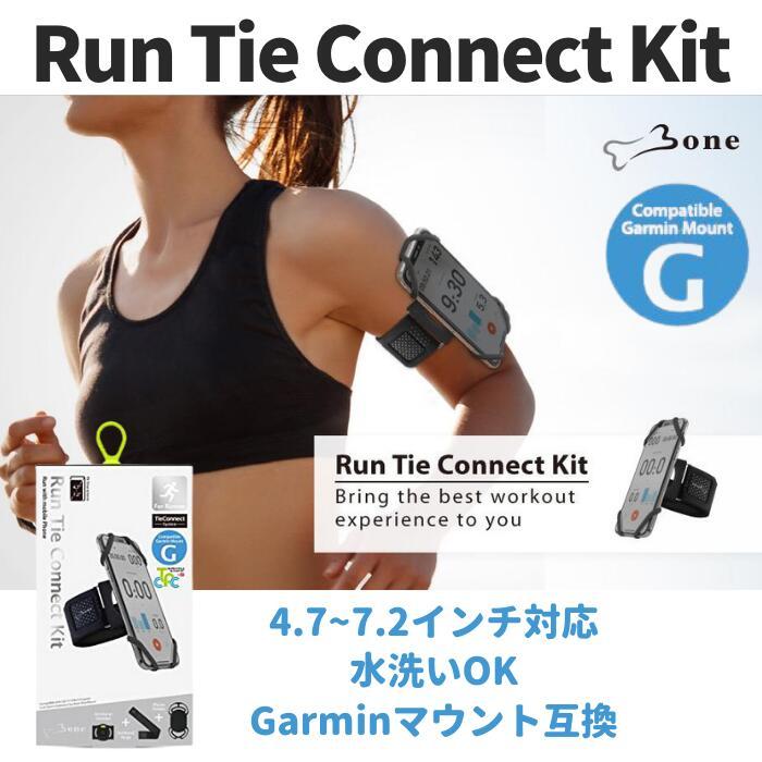 ランニング時にスマートフォンを腕に固定するアームバンド アフターSALE 訳あり 箱潰れ Bone ランニング用マウント スマホホルダーセット Garmin 高い素材 ガーミン マウント規格採用 最安値 互換 簡単着脱 通気性抜群 iPhone12 RunTieConnectKit スマートフォン 洗える 指紋認証 アームバンド3サイズ付属 4.7~7.2インチ各種 タッチ操作