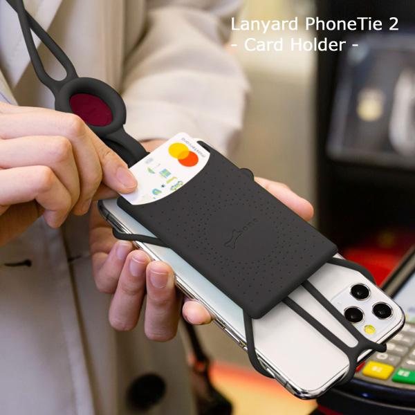マルチ対応 スマホネックホルダー&カードホルダー シリコン製 マルチケース カバー カードケース ネックストラップ 各種らくらくホン対応 Lanyard PhoneTie2 - Card Holder - LF19101
