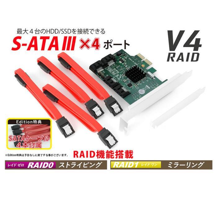 増設PCI Express 高品質 x2形状ボード Edition特典版 Edition特典:SATAケーブル付属 エアリア 4台のHDD SSDを接続可能なSATA Raidボード SD-PE2SA4R-B V4RAID RAID1 PCIE×2転送 ブートフドライブ ロープロファイル ストライピング 新商品!新型 ミラーリング RAID0 Marvell社コントローラ ヒートシンク排熱 RAID10