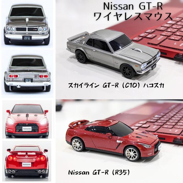ミニカーではありません PCマウスなんです 正規ライセンス品 Nissan GT-R プレミアム無線マウス 2.4GHz USB接続 プレゼント かわいい 日産 光学式 ライト点灯ギミック nissan スカイライン 最安値に挑戦 オリジナル Skyline