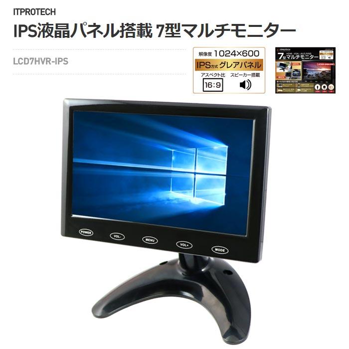 ITPROTECH 7型 マルチモニター 液晶モニター テレワーク IPS方式グレアパネル HDMI・VGA・AV入力対応 車載 バックモニター LCD7HVR-IPS
