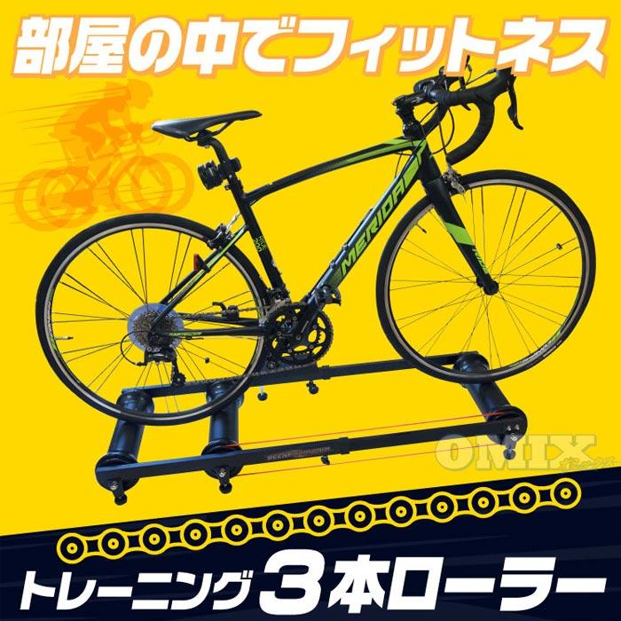 三本ローラー台 サイクルトレーナー 屋内 室内 トレーニング 自転車 筋トレ YT-3ROLLER