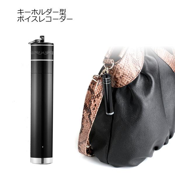 キーホルダー型超小型ボイスレコーダー BESETO JAPAN キーホルダー型 ボイスレコーダー 新作 人気 ICレコーダー 税込 音声感知録音機能 セクハラ対策 パワハラ VR-U400N 超小型 浮気調査 仕掛け録音
