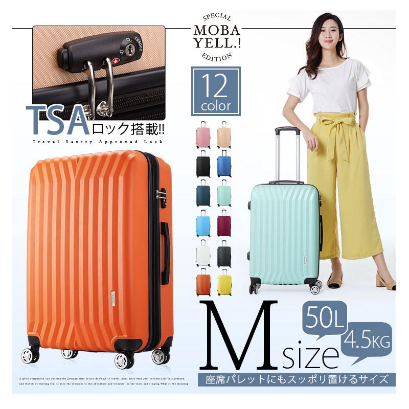 b229b94058 スーツケース キャリーバッグ キャリー 中型 かわいい TSAロック エンボス Mサイズ 超軽量 3泊