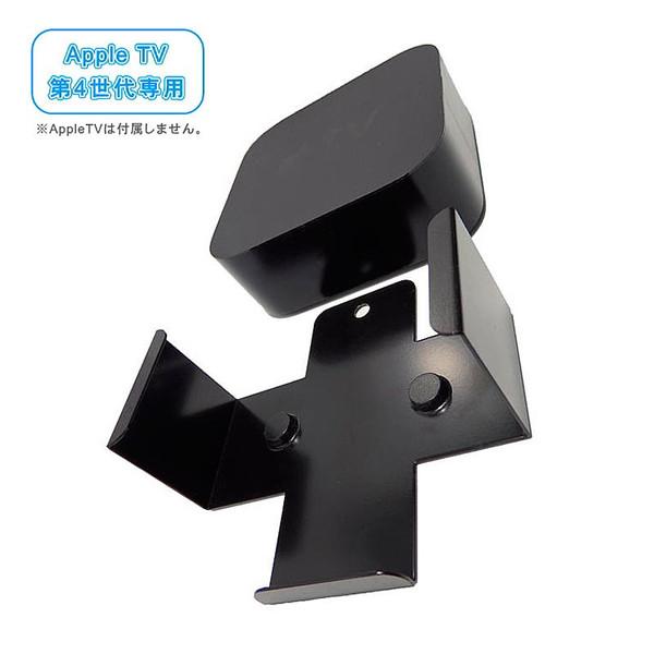 NBROS AppleTV 第4世代専用 TVマウント ホルダー NB-ATV4-TVMO(ネコポス便不可)