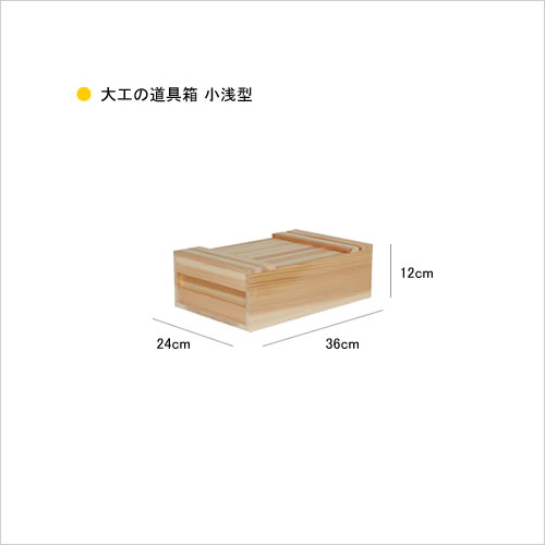 松野屋/大工の道具箱小浅型