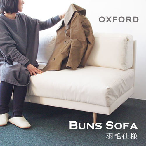【送料無料】【開梱 設置 無料】【Dress a sofa】【Bread sofa 羽毛仕様 Oxford】【家具 ソファ クラスカ ドレス ブレッド 布張り 羽毛 オックスフォード】【メーカー直送品】【1年保証付】