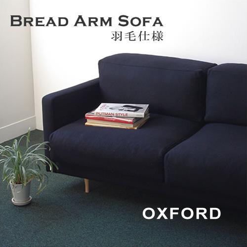【送料無料】【開梱 設置 無料】【Dress a sofa】【Bread arm sofa 羽毛仕様 Oxford】【家具 ソファ クラスカ ドレス ブレッド 布張り 羽毛 白】【メーカー直送品】【1年保証付】
