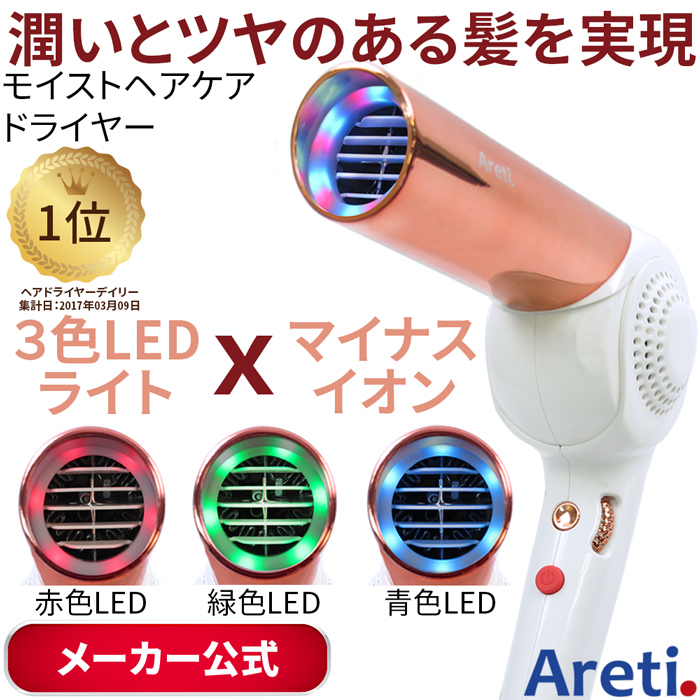 Areti アレティ モイスト ヘアケア ドライヤー Kozou ピンク ゴールド / 赤外線 LED マイナスイオン ハンズフリー 折りたたみ 海外対応 ヘアドライヤー ヘアードライヤー
