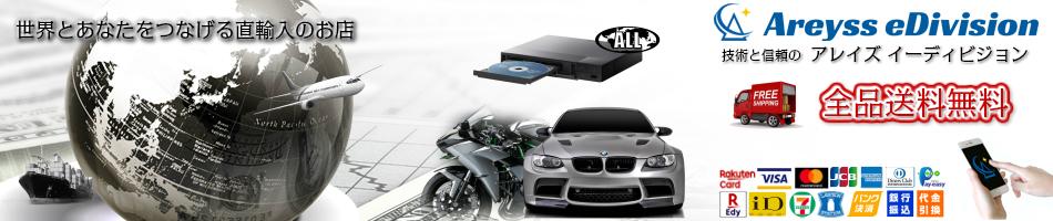 Areyss eDivision:輸入車メーカー純正部品、バイク用品、AV機器などをご提供しております。