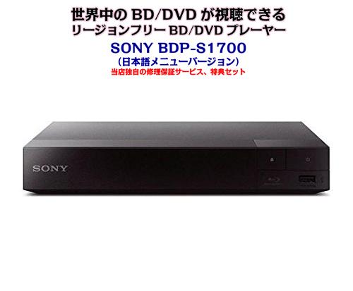 世界中のBD DVDが視聴可能 完全1年保証 3年延長可 SONY ソニー 特売 DVDプレーヤー BDP-S1700 当店は最高な サービスを提供します 日本語バージョン 海外仕様 リージョンフリーBD 特典セット