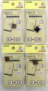 開店記念セール 磁石の力で簡単開閉マグネットの四角を生地に縫い付けて固定します 日本最大級の品揃え メール便発送可能です 10ミリ 縫付マグネット
