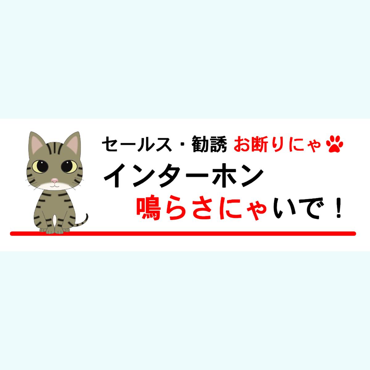 セールスお断り猫ステッカー キジ猫 送料無料お手入れ要らず 横型 縦型 猫 迷惑防止 シール お役立ち 予約販売品 ステッカー