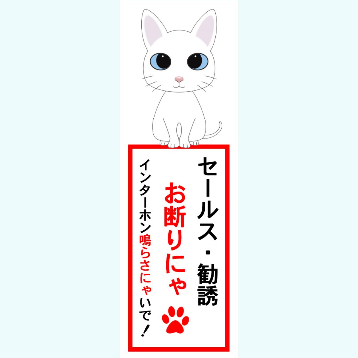 セールスお断り猫ステッカー 白猫 《週末限定タイムセール》 ☆最安値に挑戦 横型 縦型 猫 迷惑防止 お役立ち シール ステッカー