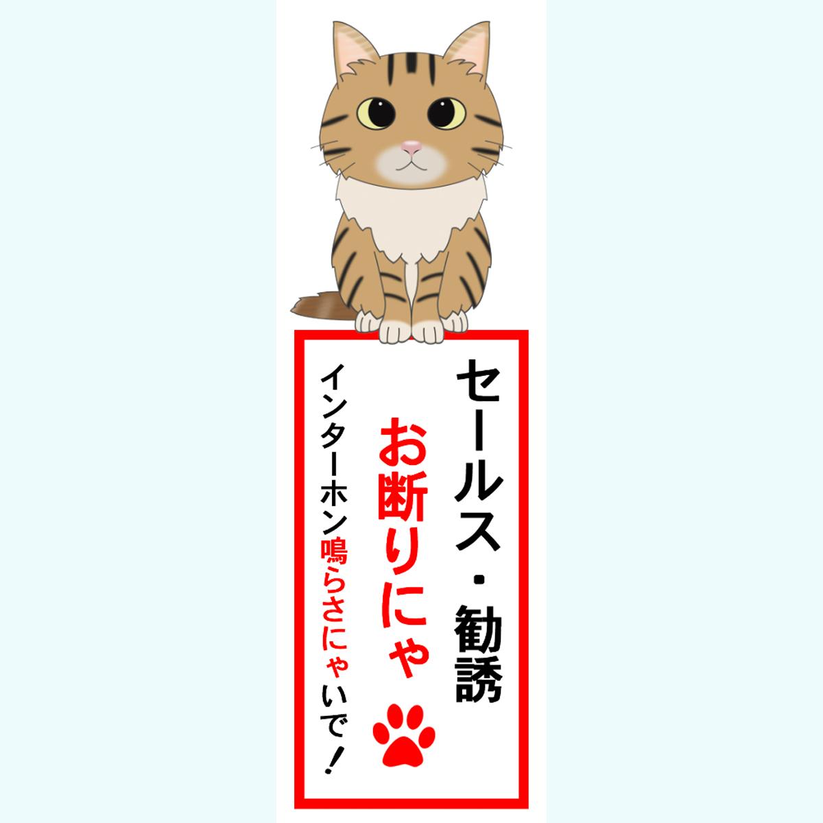 迷惑なセールス 入荷予定 勧誘を猫ちゃんがお断り 役立つ猫ステッカー セールスお断り猫ステッカー メインクーン 好評受付中 玄関 ステッカー 迷惑防止 猫 お役立ち