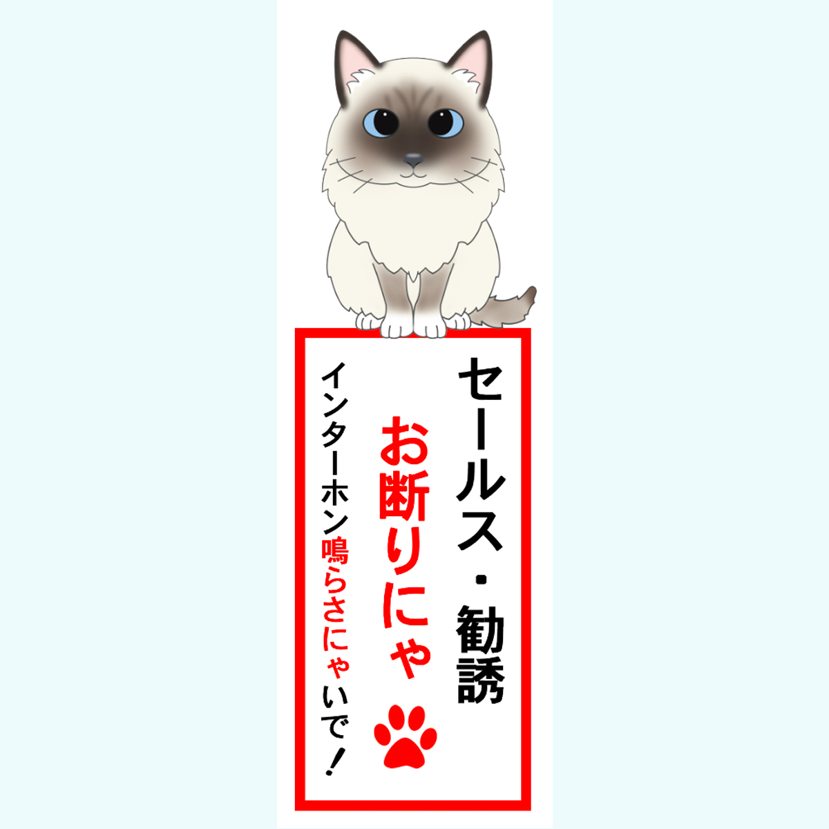 迷惑なセールス 勧誘を猫ちゃんがお断り 役立つ猫ステッカー セールスお断り猫ステッカー ラグドール ステッカー 猫 お役立ち 迷惑防止 玄関 市場 送料無料 激安 お買い得 キ゛フト