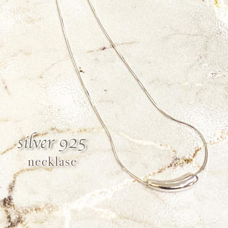 silver925 シンプル ネックレス 上品 予約販売 アクセサリー accessary ジュエリー ギフト 贈り物 レディース 小物 韓国 韓国グッズ シルバービジネス 在庫限り 女性 雑貨 プレゼント オシャレ ファッション オフィスカジュアル