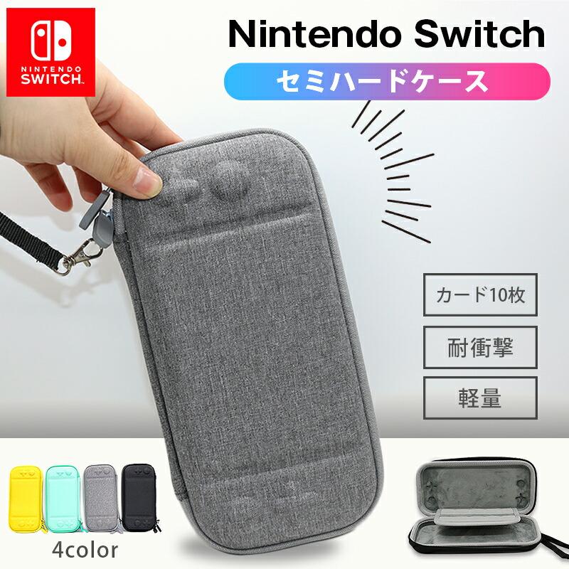 Nintendo Switch Lite ケース カード10枚収納可能 ニンテンドースイッチ キャリングケース 《送料無料》 セミハード 耐衝撃 ゲーム EVA 軽量 持ち運び 素材 任天堂 防汚 激安超特価 休日 カード10枚収納