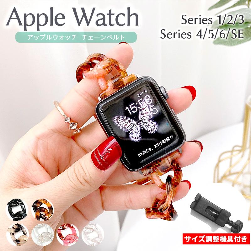 販売実績No.1 apple watch 1 2 3 4 5 6 SE 対応 38mm 40mm兼用 42mm 44mm兼用 レディース 40mm バンド おしゃれ 価格交渉OK送料無料 《ランキング2位》《韓国》調節キット付き アクセサリー series ベルト 大理石 アップルウォッチ 44mm 樹脂 20%引き 送料無料 べっこう
