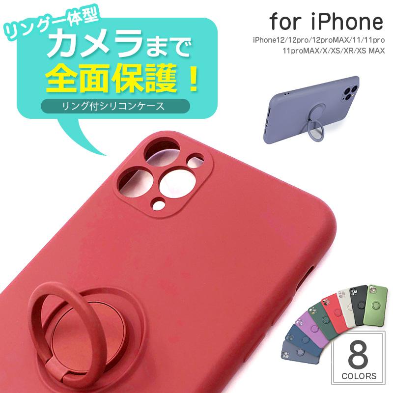iPhone 人気 スマホケース リング付き iPhone12 アイフォン かわいい おしゃれ カバー 《送料無料》 ケース 韓国グッズ iphone11 スタンド機能 SALENEW大人気 韓国 iphone12 pro iPhoneXR iPhoneXS max maxケース 特別セール品 iPhoneX