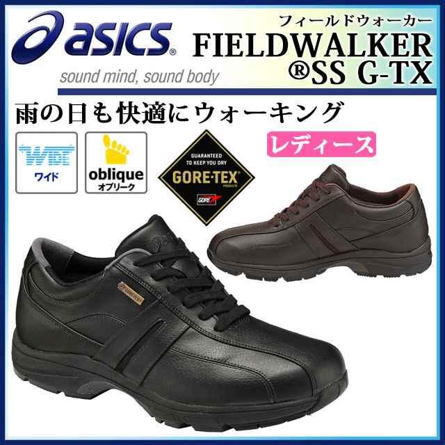 アシックス トレイルウォーキングシューズ フィールドウォーカー FIELDWALKER SS G-TX メンズ 足型ワイド asics