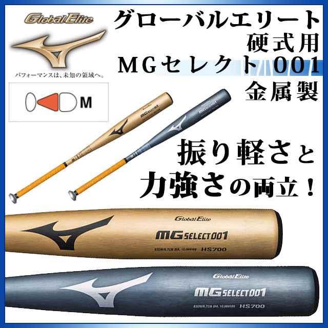 ミズノ MIZUNO 野球 バット 硬式用 1CJMH109 グローバルエリート MGセレクト 001 金属製 降り軽さと力強さの両立