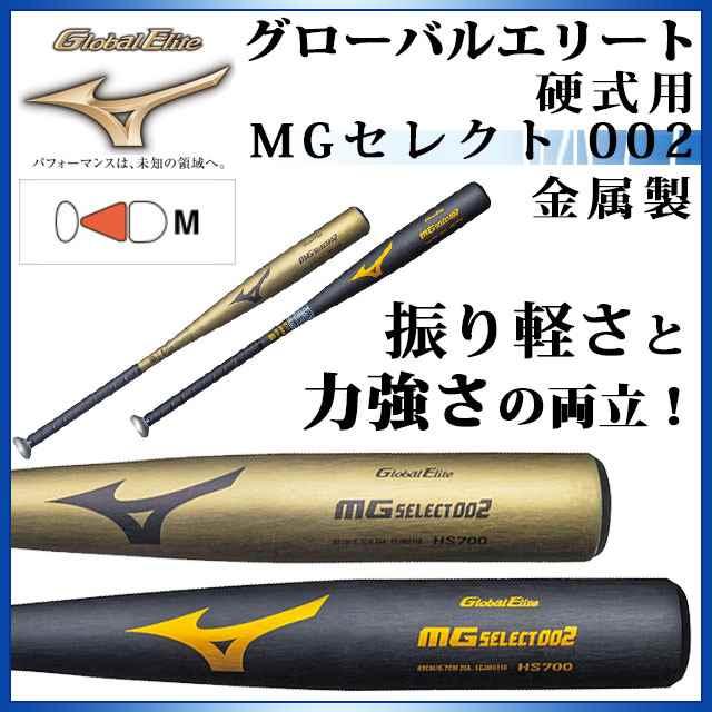 ミズノ MIZUNO 野球 バット 硬式用 1CJMH110 グローバルエリート MGセレクト 002 金属製 降り軽さと力強さの両立