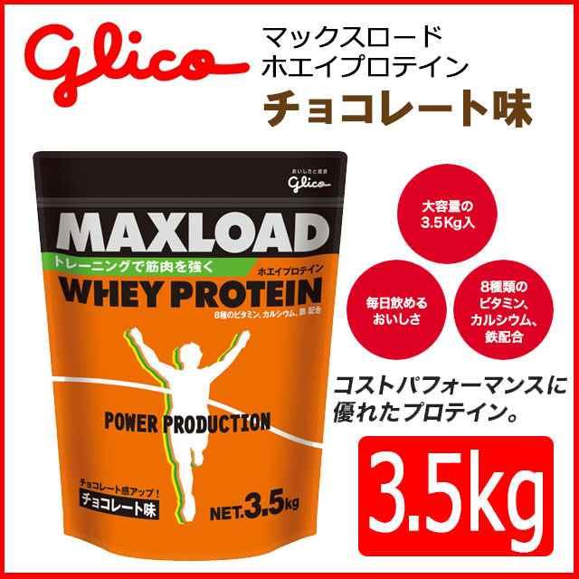 グリコ マックスロードホエイプロテイン3.5kg チョコレート味 BCAA 8種類のビタミン 鉄配合 g76014 glico