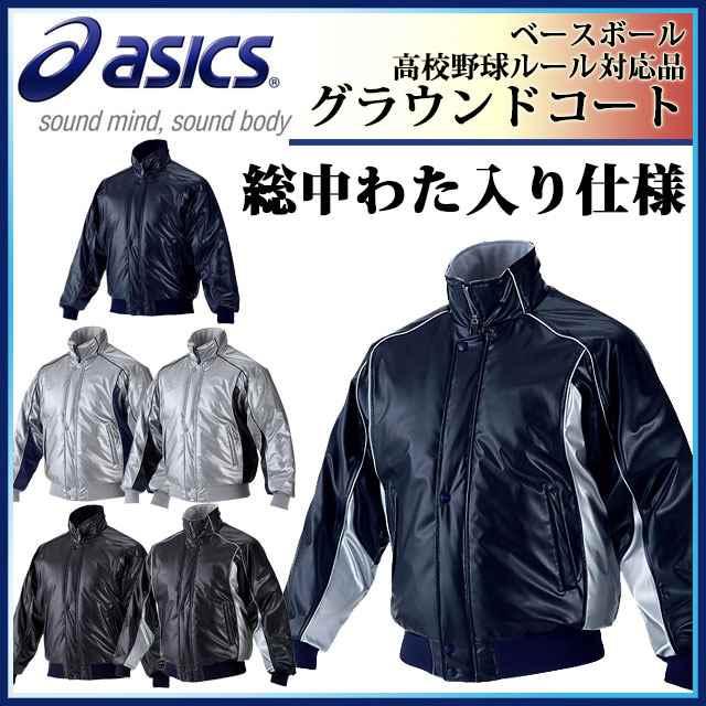アシックス asics 野球 グラウンドコート 高校野球対応 中綿 グラコン BAG001