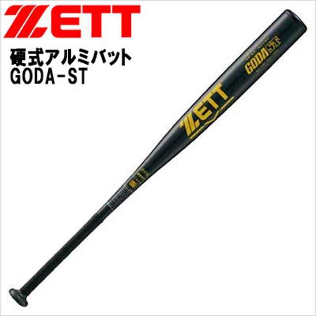 ゼット 野球 硬式アルミバット 硬式マシン打撃可 試合練習兼用モデル GODA-ST